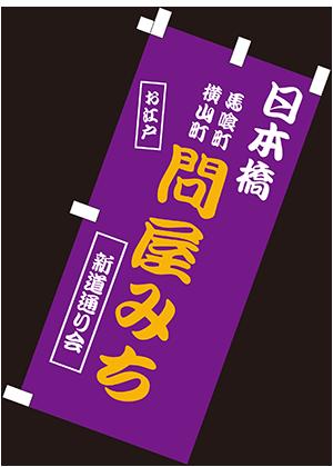 日本橋横山町馬喰問屋街「問屋みち」