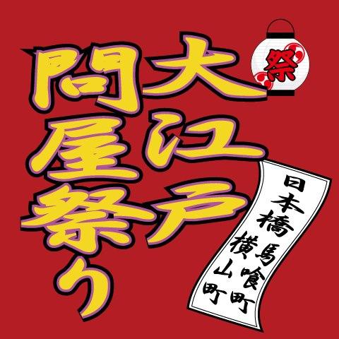 大江戸問屋祭り