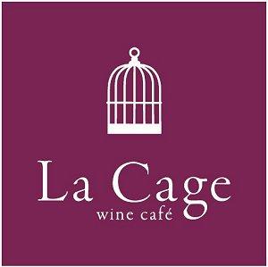ワインカフェ ラ・カージュ La Cage