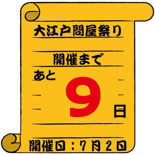 """第25回大江戸問屋祭り開催まで""""あと9日"""""""