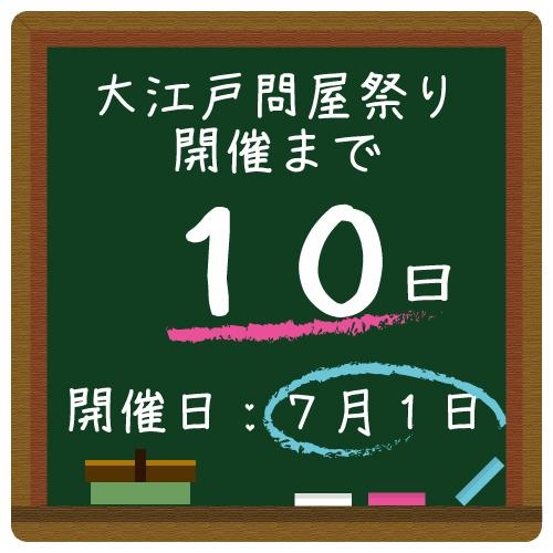 """第27回大江戸問屋祭り開催まで""""あと10日"""""""
