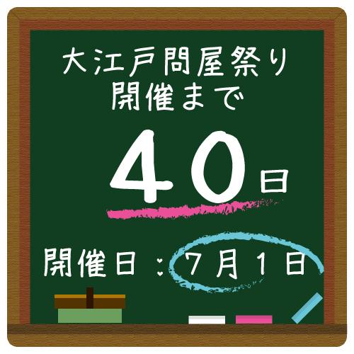 """第27回大江戸問屋祭り開催まで""""あと40日"""""""