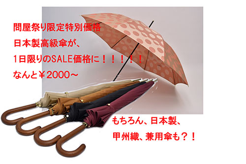 日本製高級傘、2000円から