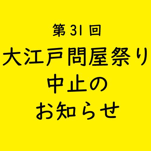 第31回大江戸問屋祭り中止のお知らせ