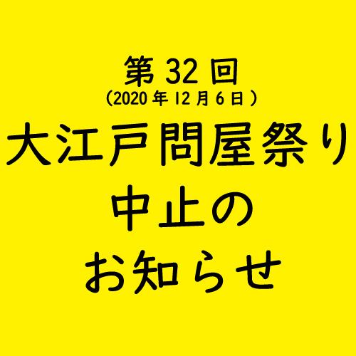第32回大江戸問屋祭り中止のお知らせ