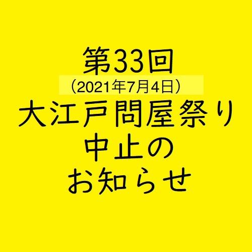 第33回大江戸問屋祭り中止のお知らせ