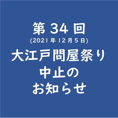 第34回大江戸問屋祭り中止のお知らせ